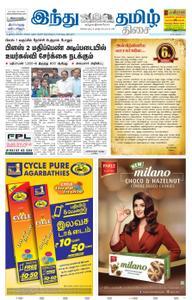 The Hindu Tamil - செப்டம்பர் 16, 2018