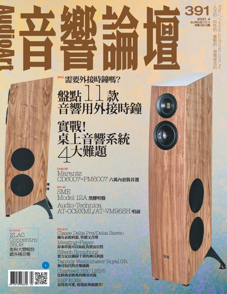 Audio Art Magazine 音響論壇 - 4月 2021