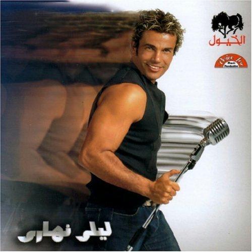Amr Diab - Leily Nahary (2004) - Arabic music
