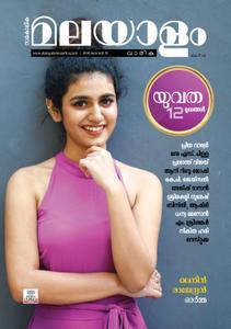 Malayalam Vaarika - ജനുവരി 18, 2019