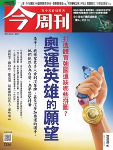Business Today 今周刊 - 16 八月 2021
