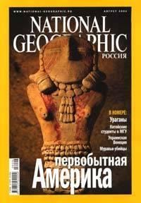 Журнал National Geographic Россия: август 2006 г. (PDF)