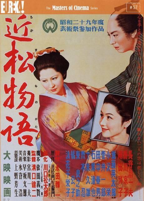The Crucified Lovers (1954) Chikamatsu monogatari