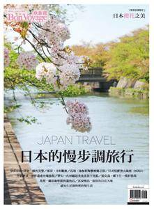 Bon Voyage 欣旅遊 - 三月 13, 2018