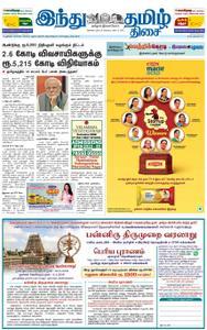 The Hindu Tamil - மார்ச் 12, 2019