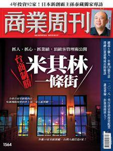 Business Weekly 商業周刊 - 06 十一月 2017