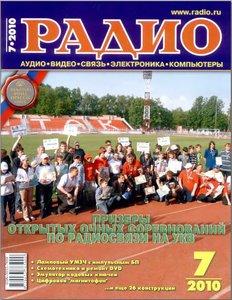Радио №7 (июль) 2010