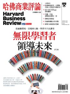 Harvard Business Review Complex Chinese Edition 哈佛商業評論 - 三月 2019