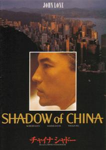Shadow of China (1989)