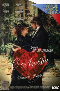 About Love / O lyubvi / О любви (2004)