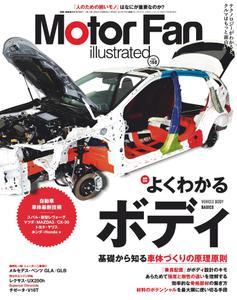 Motor Fan illustrated モーターファン・イラストレーテッド - 9月 15, 2020