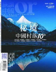Or旅讀中國 - 十二月 2016