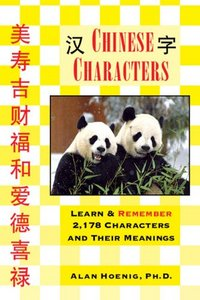 Chinese Characters: Learn & Remember 2,178 Characters and Their Meanings