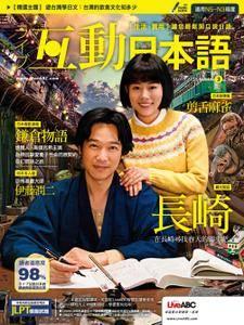 Live Interactive Japanese Magazine 互動日本語 - 三月 2018