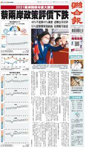 United Daily News 聯合報 – 17 十月 2021