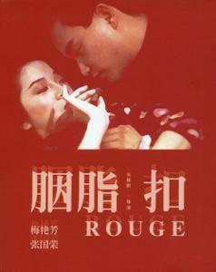 Rouge (1987) Yan zhi kou