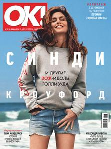 OK! Russia - 25.04.2019