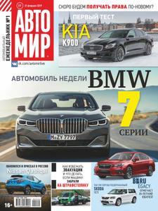 АвтоМир Russia - Февраль 21, 2019