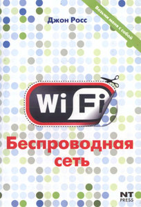Джон Росс - Wi-Fi. Беспроводная сеть