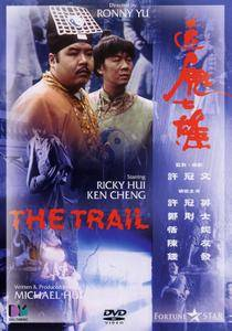 The Trail (1983)