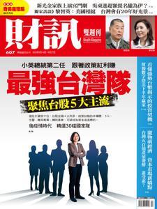 Wealth Magazine 財訊雙週刊 - 14 五月 2020