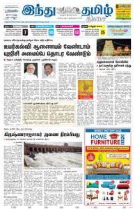 The Hindu Tamil - ஜூலை 15, 2018