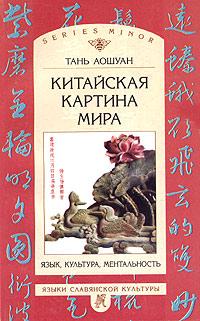 Китайская картина мира: язык, культура, ментальность