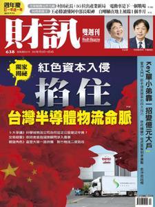 Wealth Magazine 財訊雙週刊 - 22 七月 2021