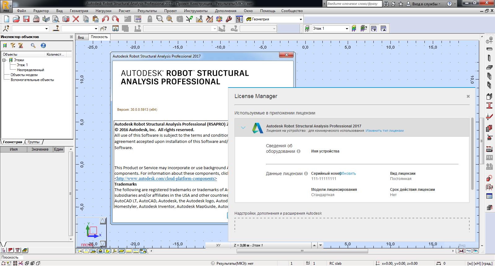 Autodesk Robot Structural Analysis Pro 2017  sfx / AvaxHome