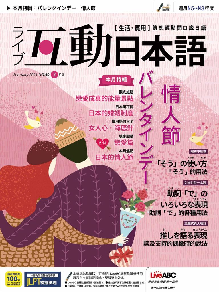 Live Interactive Japanese Magazine 互動日本語 - 二月 2021
