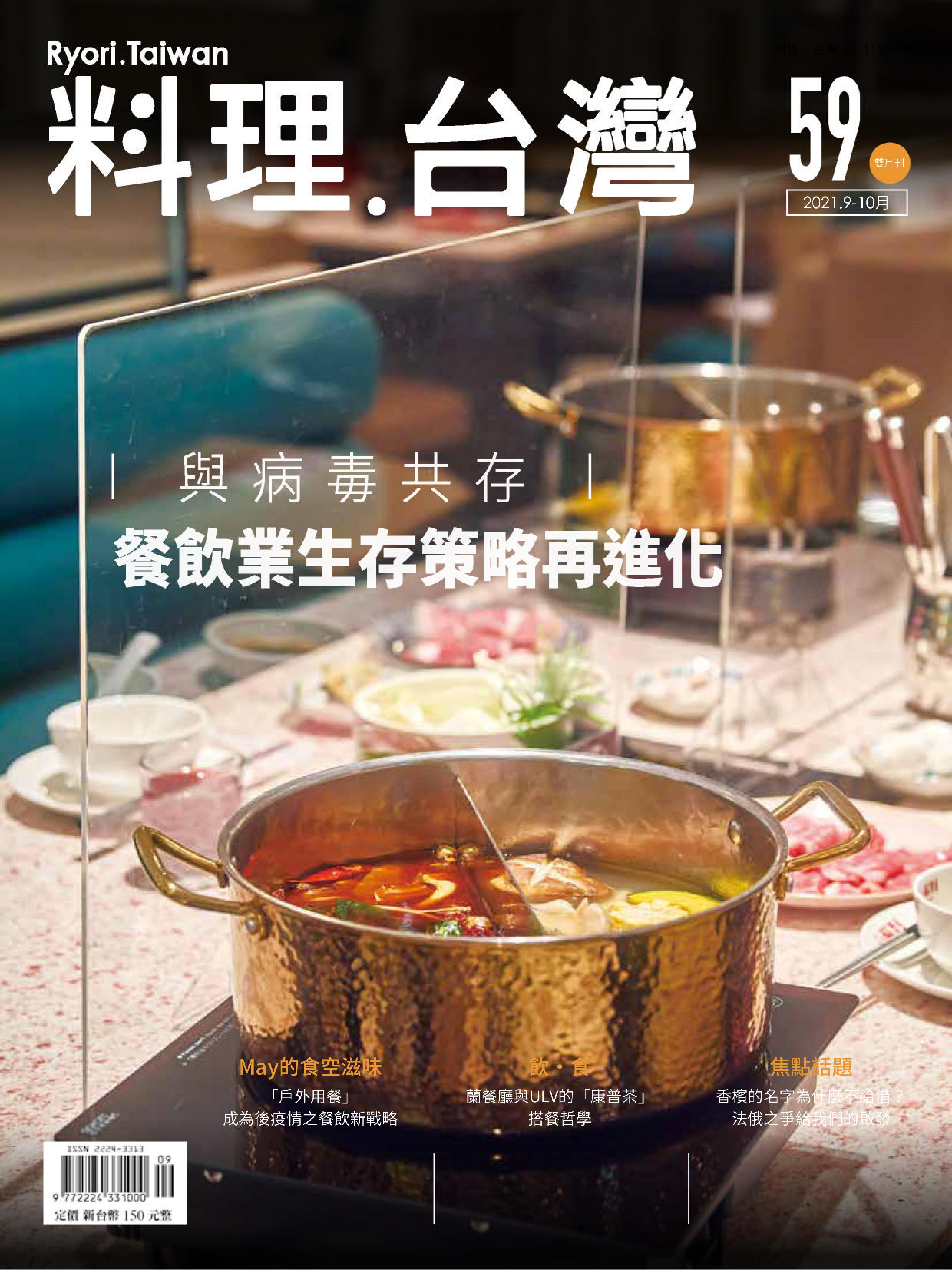Ryori.Taiwan 料理‧台灣 - 九月 07, 2021
