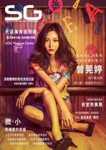 Sexy Girl SG 都會生活享樂誌 - 十一月 01, 2017