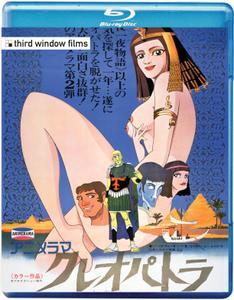 Cleopatra (1970) Kureopatora