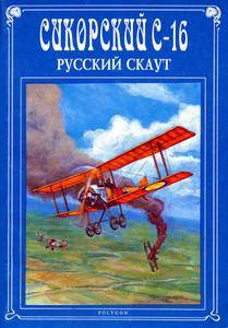 Сикорский С-16: Русский скаут
