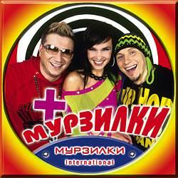 Мурзилки International - Мурзилки Плюс (2003)