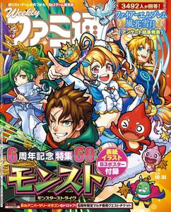 週刊ファミ通 Weekly Famitsu – 16 10月 2019