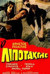 The Deserter / O lipotaktis (1970)