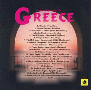 GREECE TRADITIONAL MUSIC - various artists