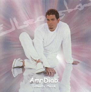 Amr Diab - Tamally Maak (2000) - Arabic music