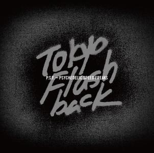 VA - Tokyo Flashback P.S.F. - Psychedelic Speed Freaks (2017)