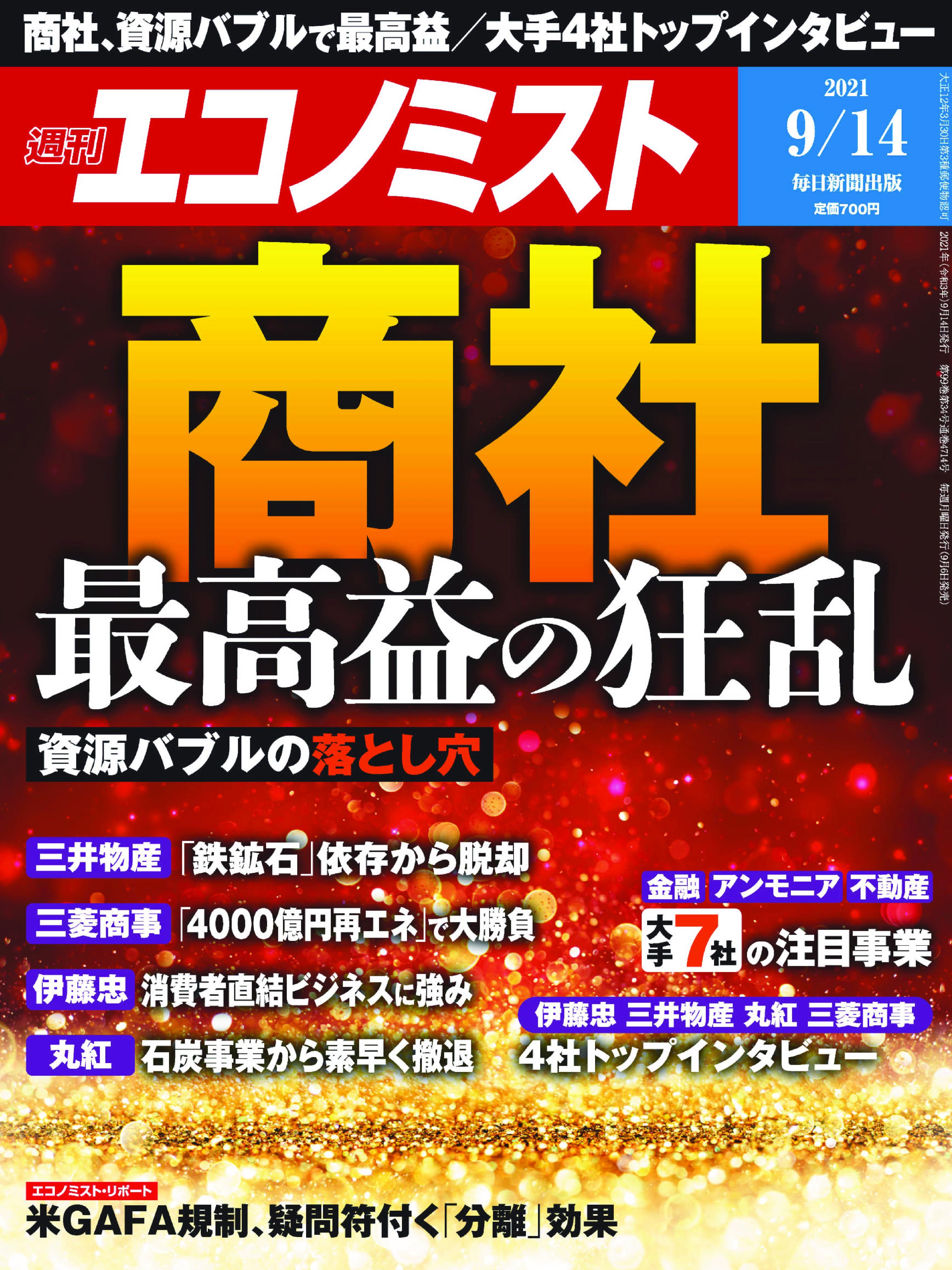 Weekly Economist 週刊エコノミスト – 06 9月 2021