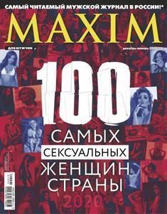Maxim Russia - Декабрь 2020