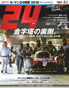 オートスポーツ特別編集  - 7月 19, 2019