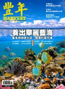 Harvest 豐年雜誌 – 十月 2019