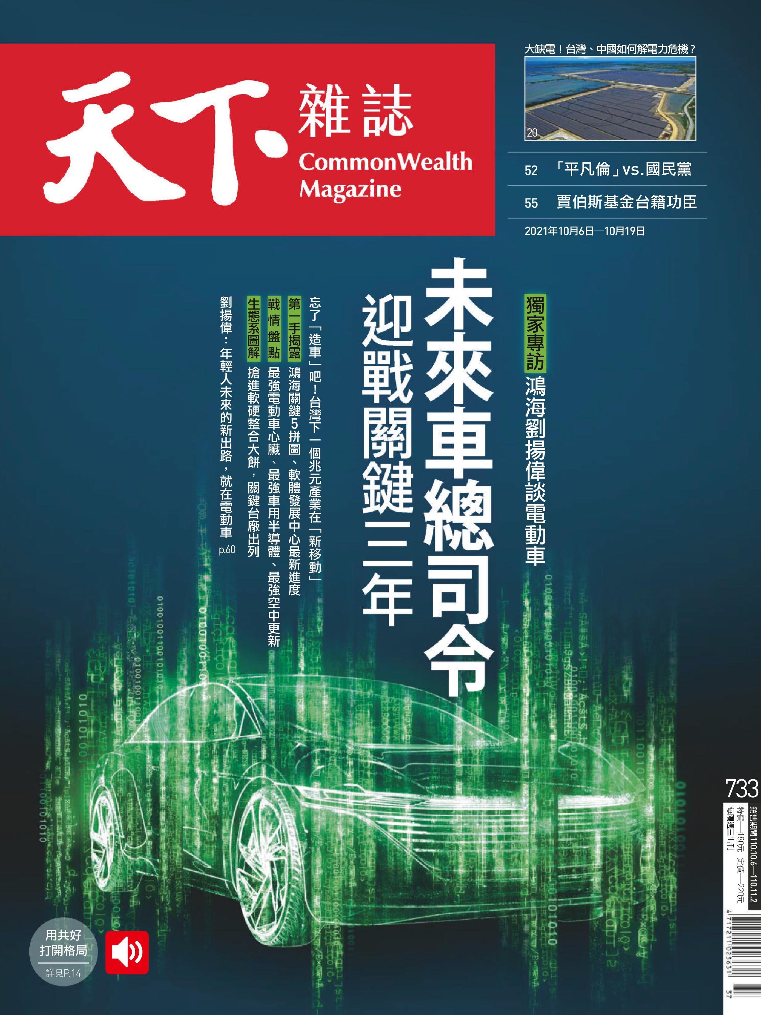 CommonWealth Magazine 天下雜誌 - 十月 06, 2021