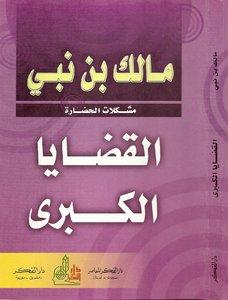 Al Qadaya Al Kubra