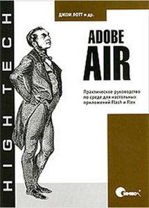 Adobe AIR. Практическое руководство по Flash и Flex