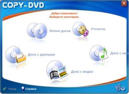 CopyToDVD 4.2.2.15