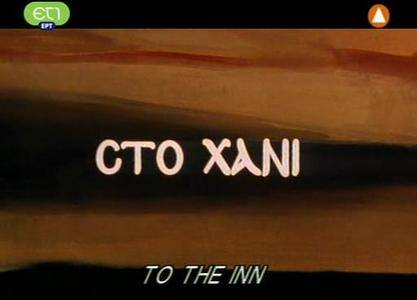 Sto Hani / To The Inn (2003)