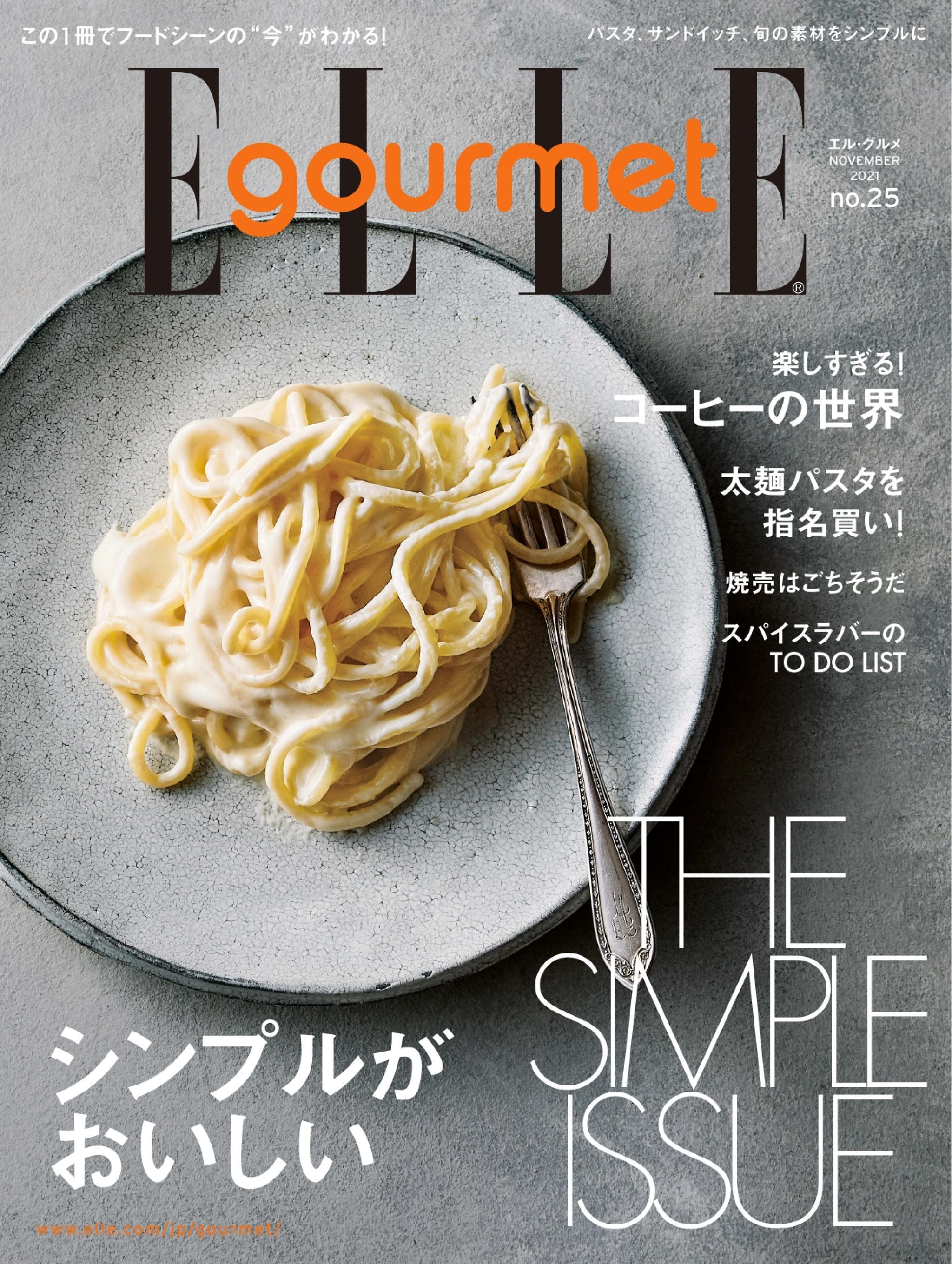 エル・グルメ ELLE gourmet – 10月 2021